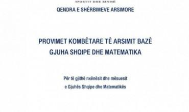 Provimet Kombëtare të Arsimit Bazë, MASR publikon udhëzuesin për klasat e 9-ta